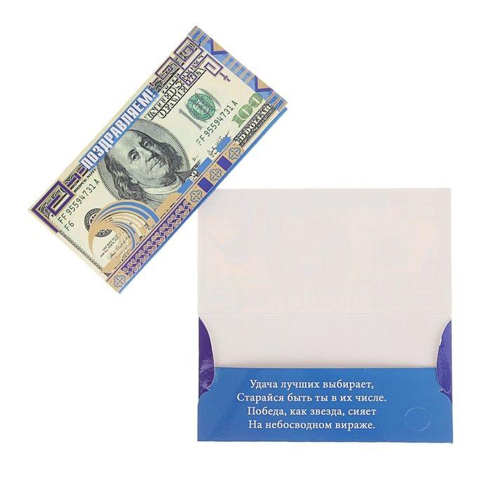 Поздравление к конвертику с деньгами