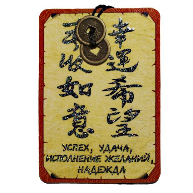"""Карточка с монетами """"Успех, удача"""" № 676 можно купить в интернет-магазине фэн-шуй """"Мой Талисман"""""""