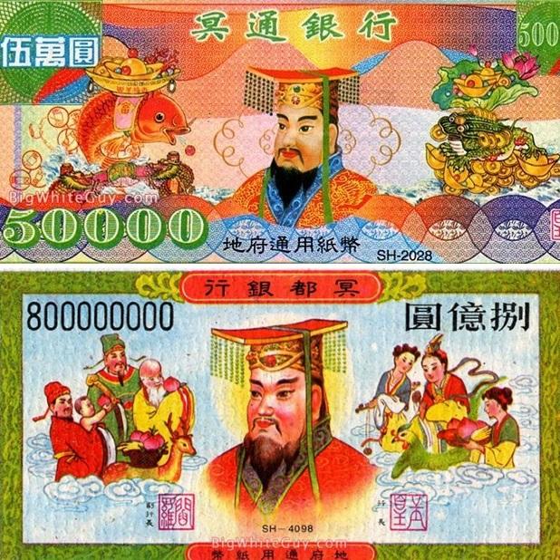 """Небесные деньги фен-шуй (купюры из Небесного банка нефритового императора)  можно купить в интернет-магазине фэн-шуй """"Мой Талисман"""""""