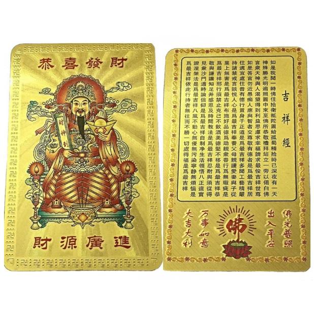 "Янтра бог богатства № 1463 из коллекции интернет-магазина фэн-шуй ""Мой Талисман"""
