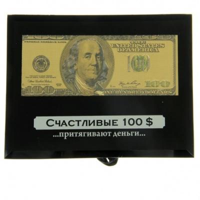 Счастливая купюра 100$