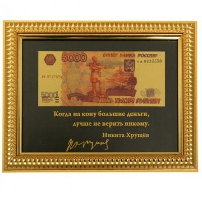Купюра 5000 рублей в золотой рамке