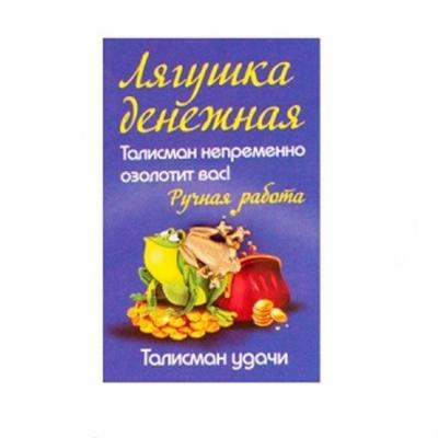 """""""Лягушка кошельковая"""" / Цена р. / Интернет-магазин «Мой талисман»"""