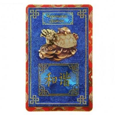 Черепаха - дракон (карточка фен-шуй)