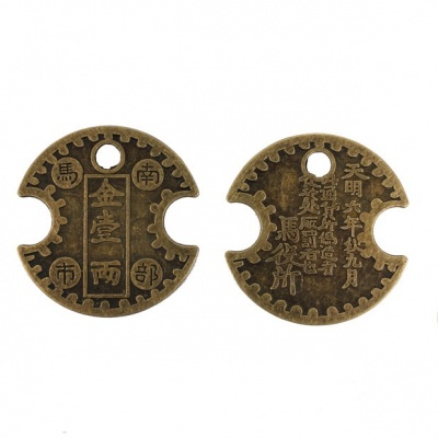 Неразменная монета фен-шуй Нанбу