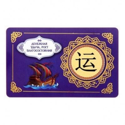Карточка для кошелька фен-шуй