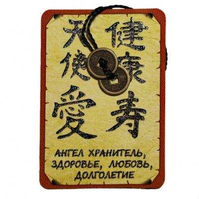 Карточка с монетами (ангел хранитель, здоровье, любовь, долголетие)