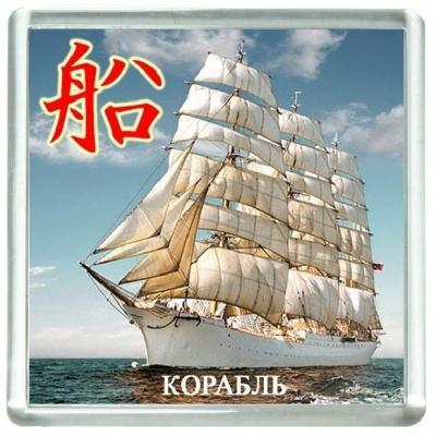 Магнит корабль (парусник)