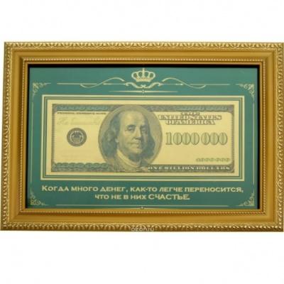 Миллион долларов (купюра в рамке)