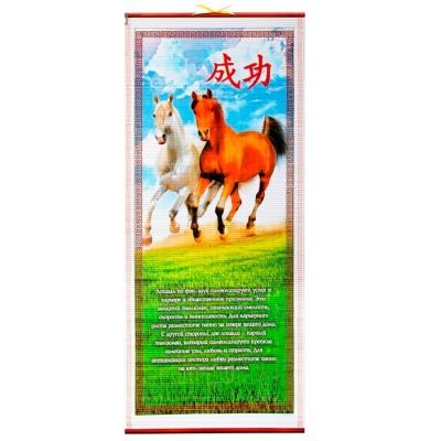 Пара лошадей (панно)