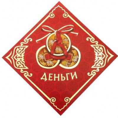 """Денежная салфетка фэн-шуй """"Деньги"""""""