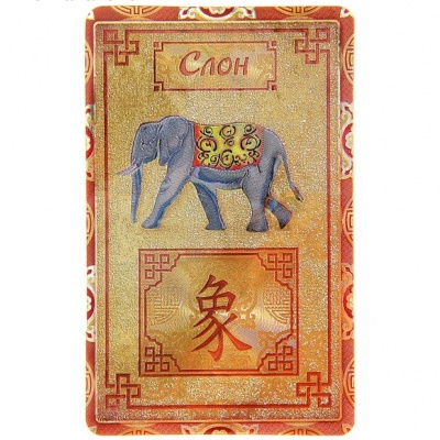 Слон (карточка фен-шуй)