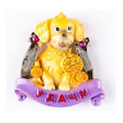 Собачка с пожеланием удачи (магнит)