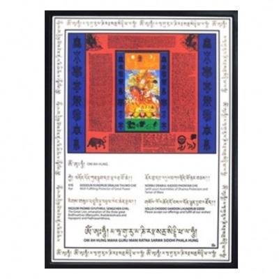 Табличка с мантрами Цюрю Гесару