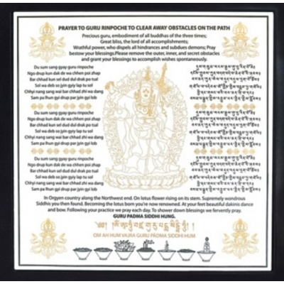Табличка Гуру Ринпоче с мантрами