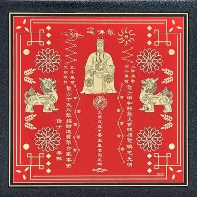 Тай Суй и Пи Яо с защитными мантрами