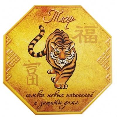 Тигр (магнит)