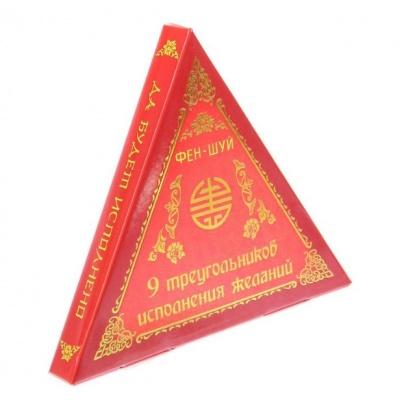 Треугольник исполнения желаний