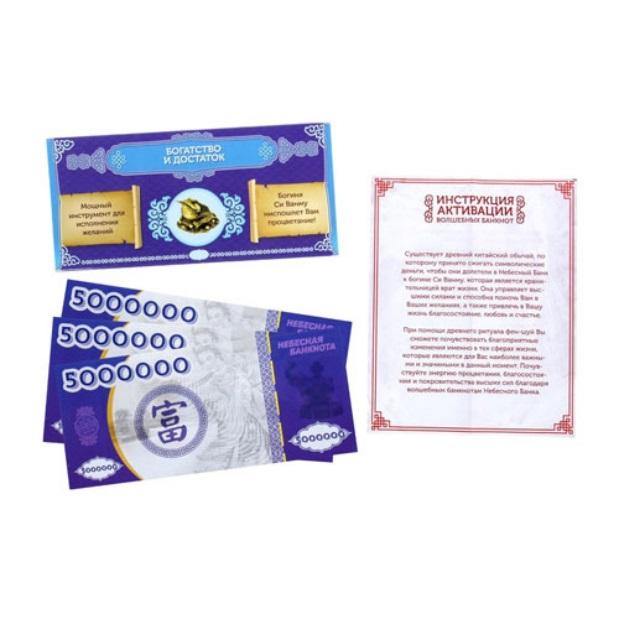 """Небесные банкноты достаток по фэн-шуй можно купить в интернет-магазине фэн-шуй """"Мой Талисман"""""""