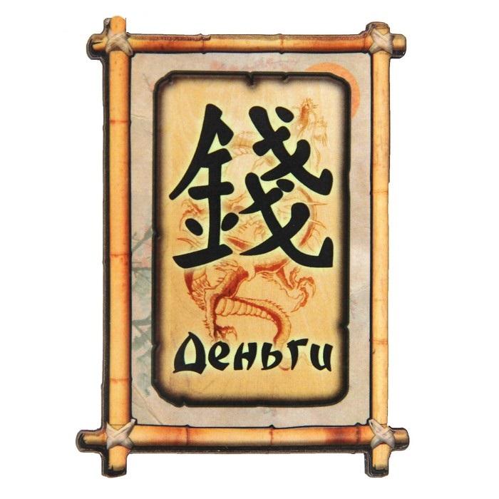 чего китайские иероглифы картинки богатство удача рождения
