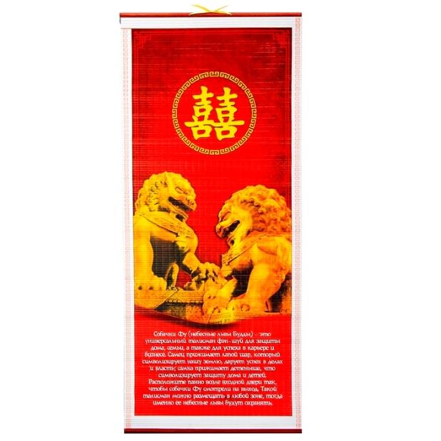 Небесные львы - собаки Фу - панно фен-шуй № 1411