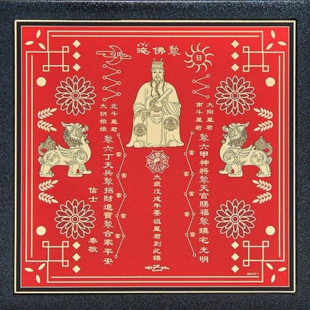 Тай Суй и Пи Яо с защитными мантрами - изображение #1932