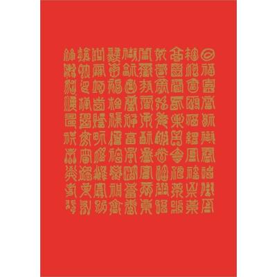 """Бумажный талисман «Сто иероглифов счастья» № 12143 из коллекции интернет-магазина фэн-шуй """"Мой Талисман"""""""