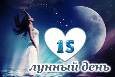 18 февраля. 15 лунный день с 15:48, Луна во Льве