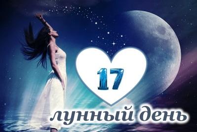 20 Февраля. 17 лунный день с 18:48, Луна в Деве