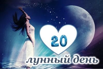 23-24 Февраля. 20 лунный день с 23:09, Луна в Скорпионе