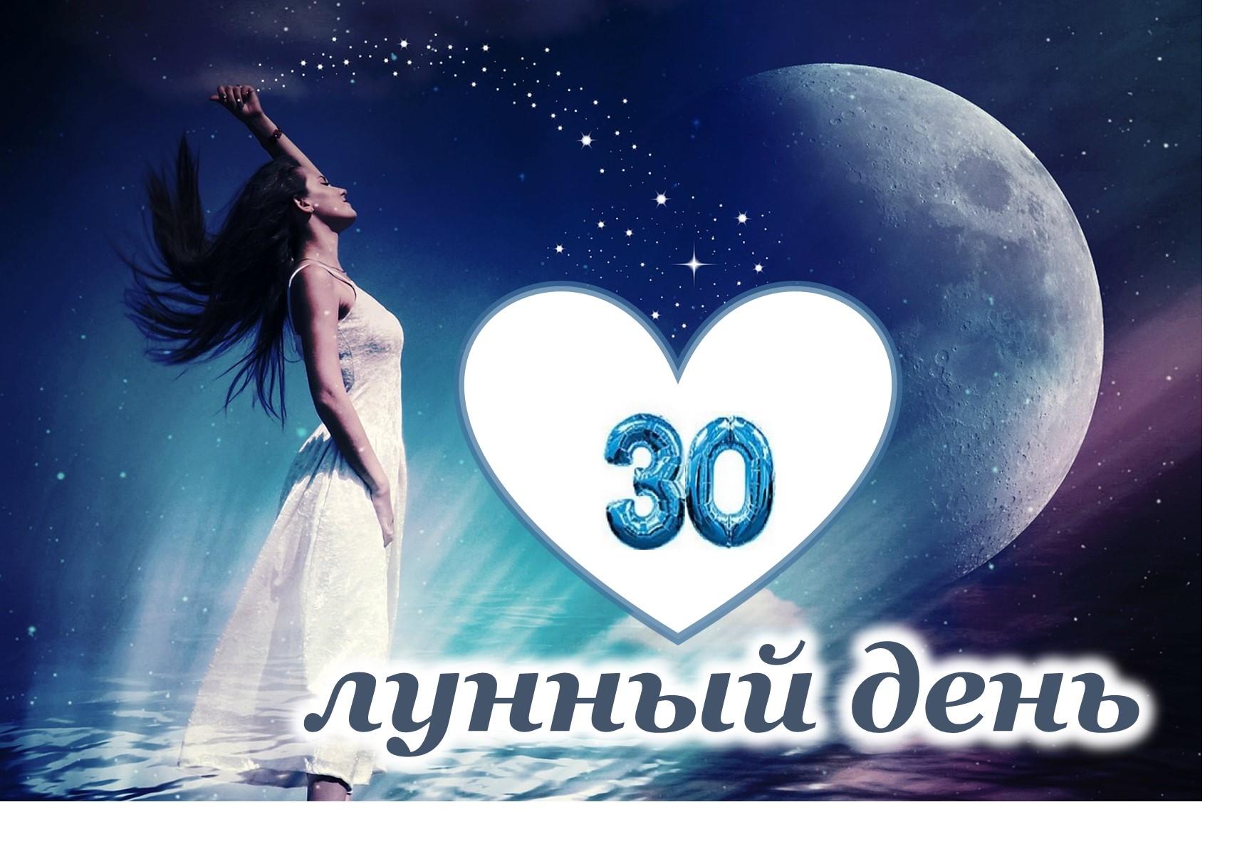 1 августа. 30 лунный день с 04:24, Луна во Льве