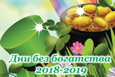 Дни без богатства или безденежные дни на 2018-2019 гг.
